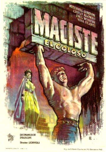 Мацист на земле циклопов (1961)