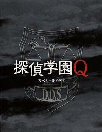 Школа детективов Кью (2006)