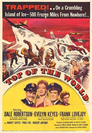 Вершина мира (1955)
