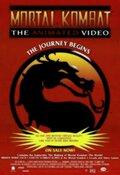 Смертельная битва: Путешествие начинается (1995)