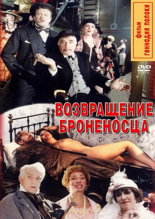 Filmz. Ru: броненосец «потемкин» плакаты постер (id 62337 полный.