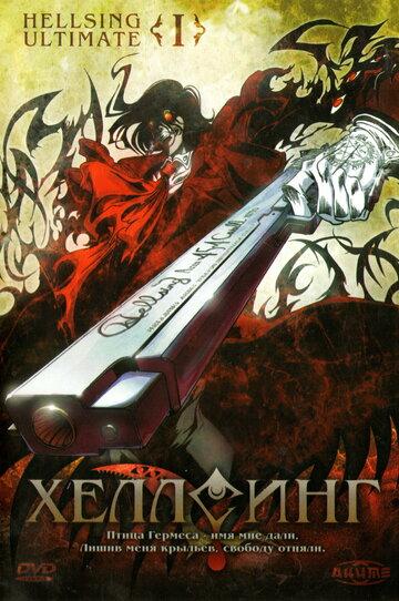Постер Хеллсинг OVA undefined