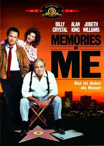 Постер к фильму Мои воспоминания (1988)