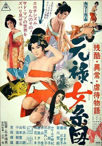 Оргии в Эдо (1969)