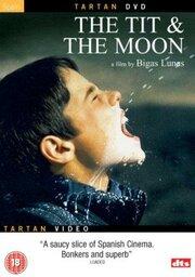 Смотреть онлайн Титька и луна