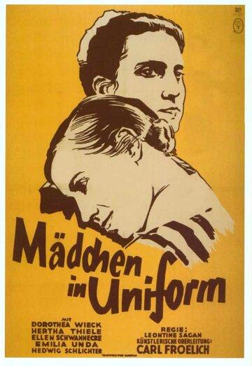 Девушки в униформе (1931) полный фильм