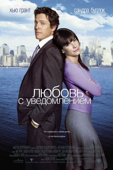 ������ � ������������ (Two Weeks Notice)