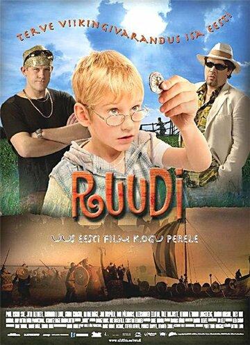 Руди (2006)