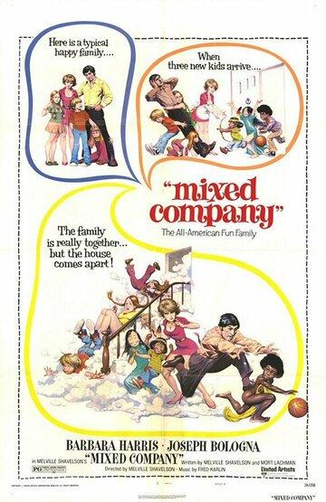 Смешанная компания (1974)