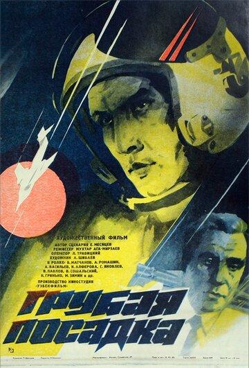 Грубая посадка (1985)