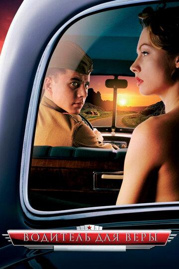 Водитель для Веры (2004) полный фильм онлайн
