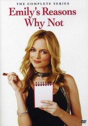 Пять причин сказать `Нет` (2006)