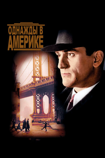 Однажды в Америке (Once Upon a Time in America)