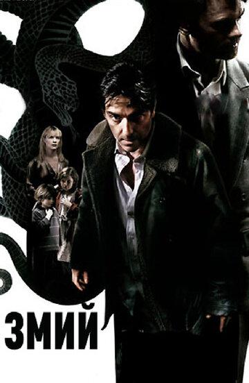 Змий / Le serpent (2006)
