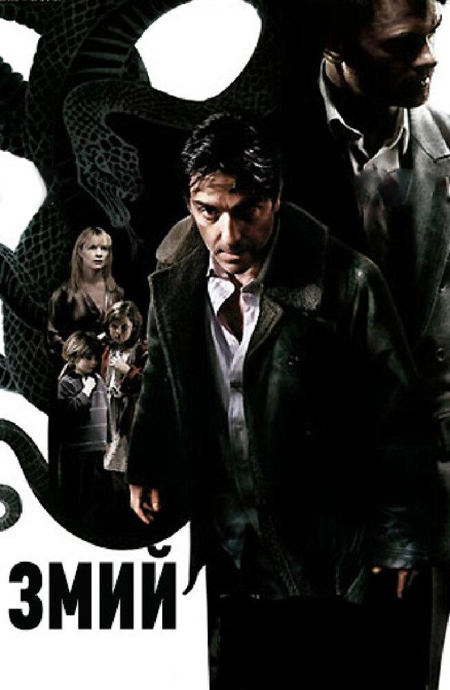Змий (2006)