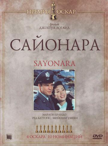 Сайонара (1957)