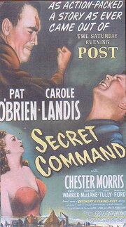 Секретный приказ (1944)