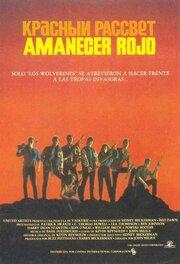 Красный рассвет (1984)