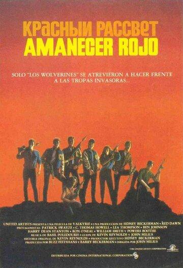 Постер к фильму Красный рассвет (1984)