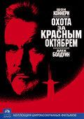 Охота за `Красным Октябрем` (1990)