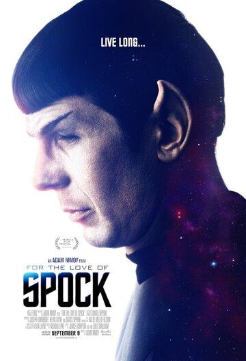Ради Спока (2016) полный фильм онлайн