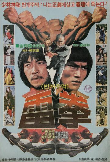 Пять когтей Дракона (1983)