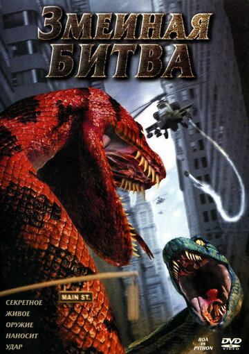 Фильм Змеиная битва