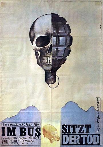 Операция «Автобус» (1978)