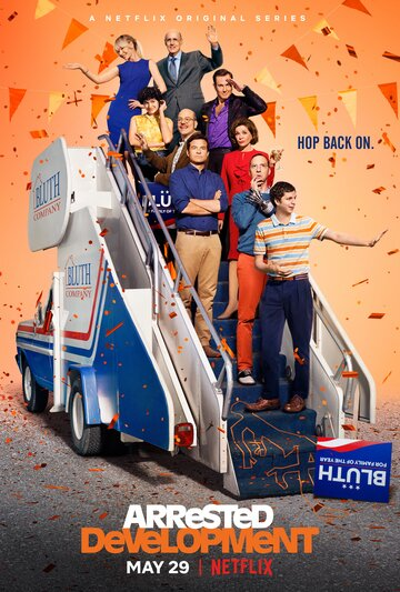 ����������� �������� (Arrested Development)