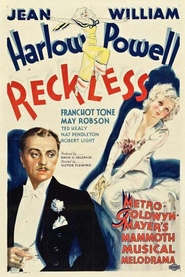 Безрассудные (1935)