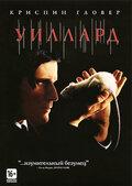 Уиллард (2003)