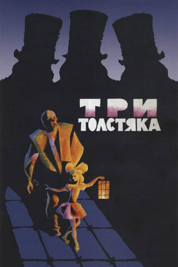 Три толстяка (1966) title=