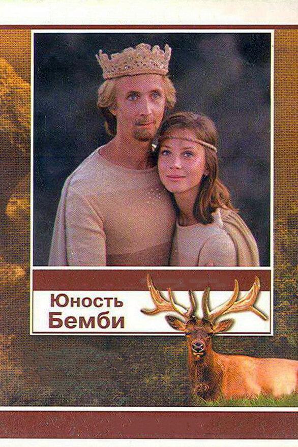 Юность Бемби (1987)