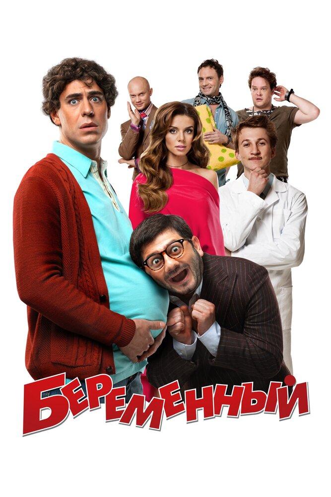 Я беременный смотреть комедию