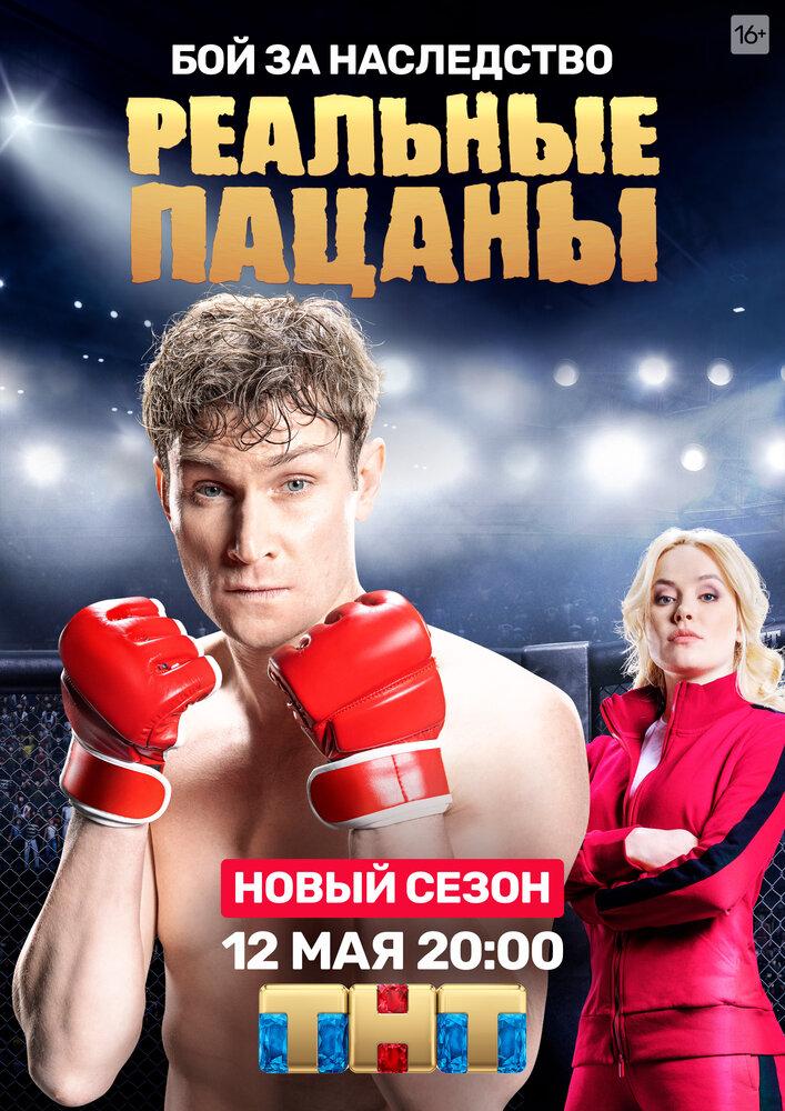 Реальные пацаны (2010)