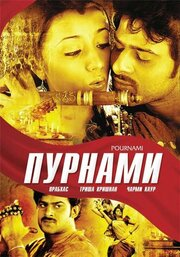 Пурнами (2006)