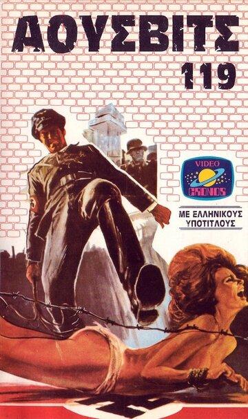 Женский лагерь 119 (1977)