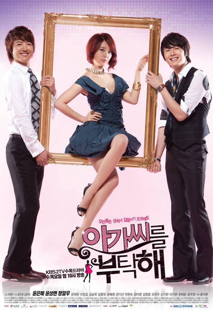 494485 - Моя прекрасная леди ✦ 2009 ✦ Корея Южная