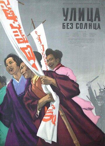 Улица без солнца (1954)