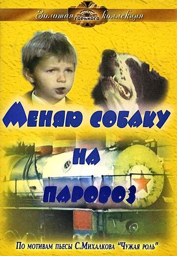 Меняю собаку на паровоз (1975)