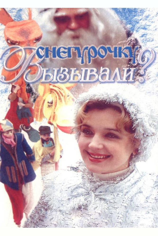 Фильмы Снегурочку вызывали?