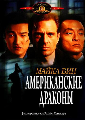 Постер к фильму Американские драконы (1998)