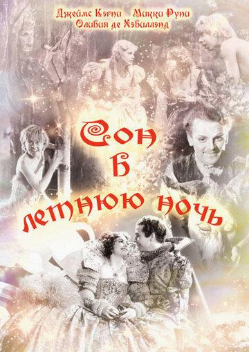 Сон в летнюю ночь (1935)