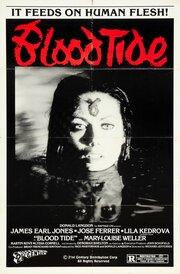 Кровавый прилив (1982)