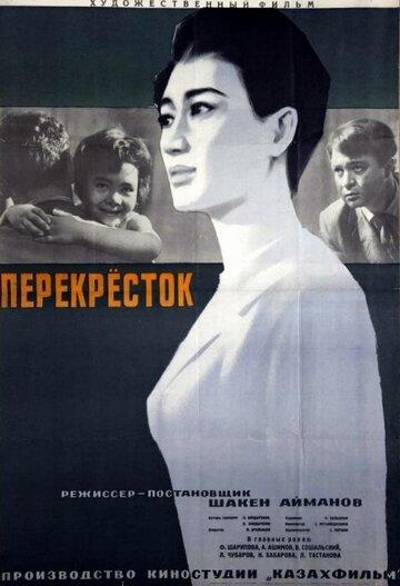 Перекресток (1963)