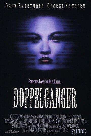 Доппельгангер 1993