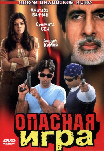 Опасная игра (2002)