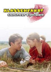Школьная поездка (2004)