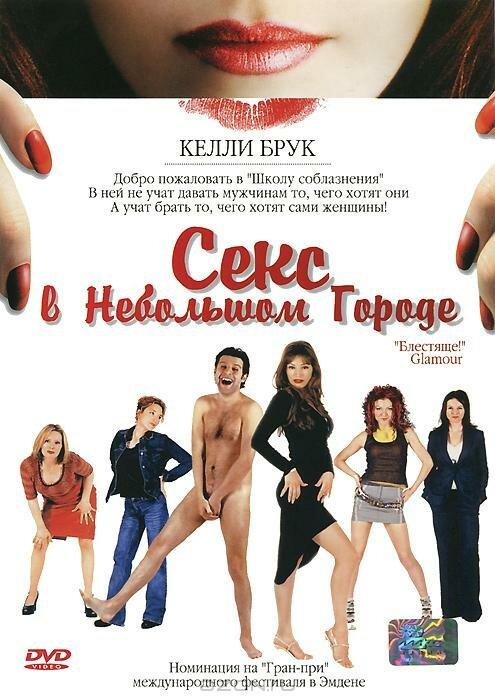 Секс в небольшом городе / School for Seduction (2004)