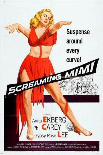 Кричащая женщина (1958)